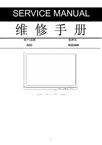 Aoc R2226w Lcd Monitor Service Manual  Service Manual  Repair Schematics