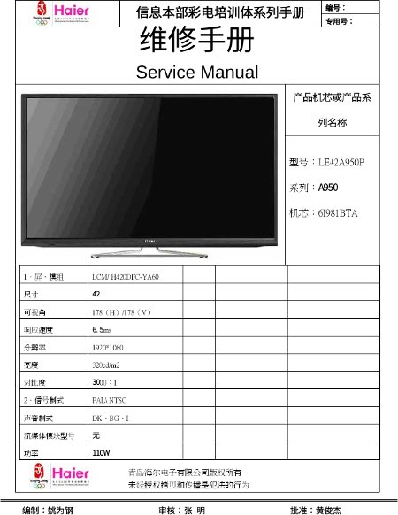 Haier Le42a950p  Service Manual  Repair Schematics